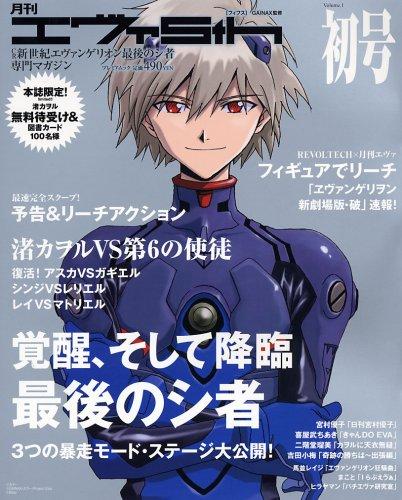 月刊エヴァ5th 初号 (プレミアムムック)