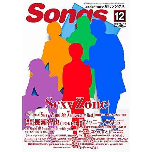 月刊ソングス 2016年 12月号