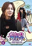 「メリは外泊中」ビジュアル オリジナル サウンドトラック DVD PART-1 [DVD]