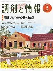 調剤と情報 2013年 03月号 [雑誌]