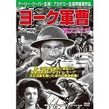 ヨーク軍曹 CCP-196 [DVD]