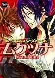ムクツナSyndrome—骸×ツナonlyスペシャルアンソロジー (CLAPコミックス anthology)