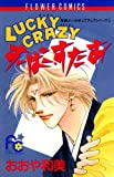 LUCKY CRAZYすーぱー・すたあ (フラワーコミックス)