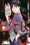 金田一少年の事件簿R(3) (講談社コミックス)