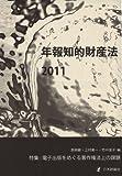 年報 知的財産法2011