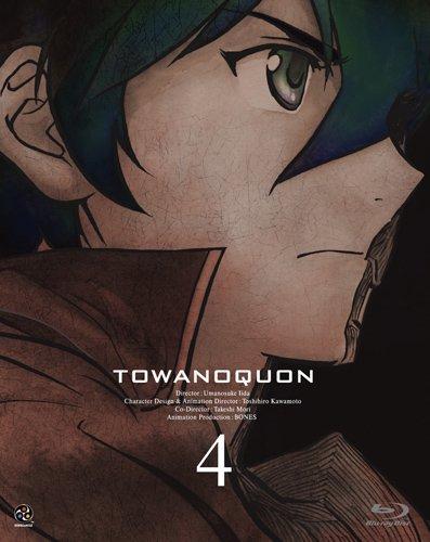 トワノクオン 第四章 (初回限定生産) [Blu-ray]