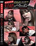 裏風俗盗撮 女子高生がバイトするピンサロ店 [DVD]