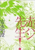 赤パン先生! 2 (ビームコミックス)