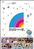 アメトーーク! DVD 27 よしもとアール・アンド・シー