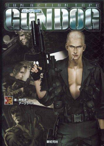 ガンドッグ-GUNDOG- (ガンアクションTRPG)