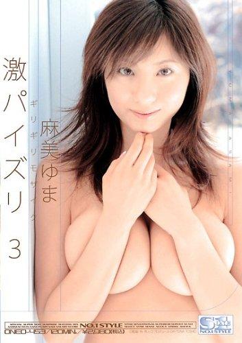 ギリギリモザイク激パイズリ3 麻美ゆま
