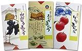 岩手滝沢のまんじゅう  3種セット(スイカ、りんご、山ぶどう)