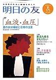 明日の友 2008年 09月号 [雑誌]