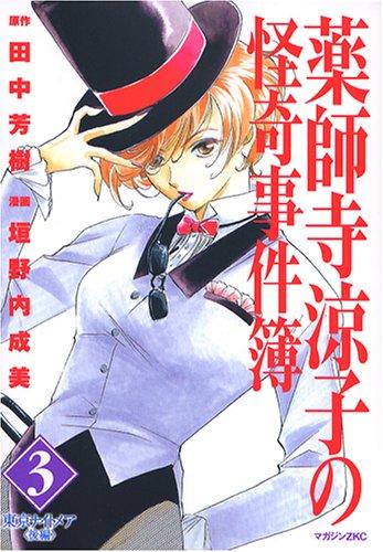 薬師寺涼子の怪奇事件簿 (3) (マガジンZKC (0203))