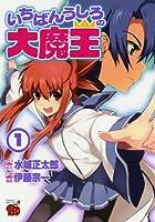 いちばんうしろの大魔王 1 (チャンピオンREDコミックス)