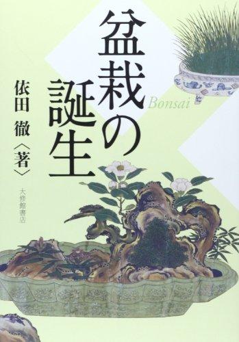 盆栽の誕生