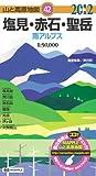 山と高原地図  42. 塩見・赤石・聖岳 2012