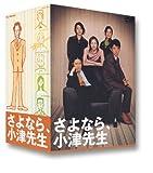 さよなら、小津先生 DVD-BOX