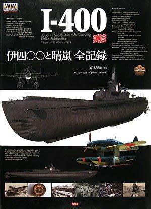 伊四〇〇と晴嵐全記録 (WWセレクションピクトリアル)