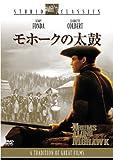 モホークの太鼓 [DVD]