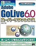 Adobe GoLive6.0スーパーリファレンスfor Windows (スーパーリファレンス・シリーズ)