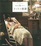 コットン雑貨 (Let's knit series―手あみcaf〓スタイル)