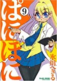 ぱにぽに 9巻 初回限定版 (SEコミックスプレミアム)