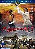 ブラッド・ブラザース / 刺馬 [DVD]