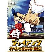侍ジャイアンツ DVD-BOX