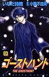 ゴーストハント (9) (講談社コミックスなかよし (1080巻))
