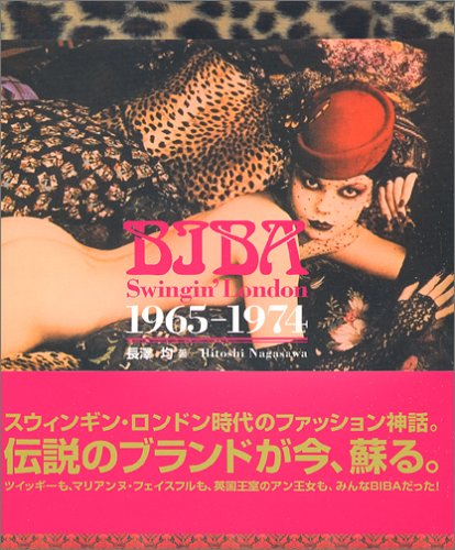 BIBAスウィンギン・ロンドン1965-1974
