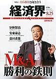 経済界 2015年 8/25 号 [雑誌]