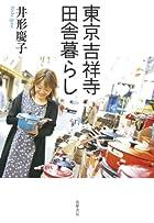 東京吉祥寺田舎暮らし
