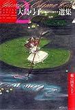 大島弓子が選んだ大島弓子選集2 綿の国星 上 (MFコミックス フラッパーシリーズ)