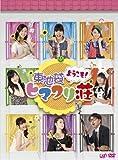 ようこそ! 東池袋ヒマワリ荘 DVD-BOX