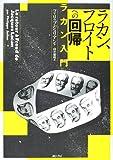 パラノイア(妄想症)の特徴とジャック・ラカンの『エメの症例』に見る自罰パラノイア・理想自我の投影