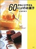 きれいにやせる60kcalのお菓子 (講談社のお料理BOOK)