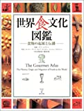 img - for Propagation and origin of the food - World Food Culture Encyclopedia (2003) ISBN: 4887215908 [Japanese Import] book / textbook / text book
