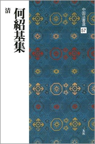 何紹基集[清] (中国法書選 57)