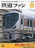鉄道ファン 2010年 08月号 [雑誌]
