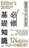 エディターズ・ハンドブック 編集者・ライターのための必修基礎知識 (Editor's Handbook)
