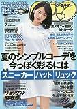 Samurai ELO(サムライ イーエルオー) 2016年 07 月号 [雑誌]