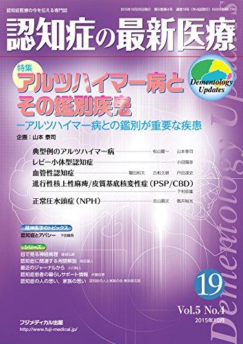 認知症の最新医療 Vol.5 No.4