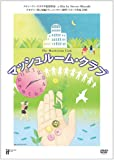 マッシュルーム・クラブ [DVD]