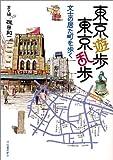 東京遊歩、東京乱歩