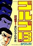 ゴルゴ13 (54) (SPコミックス)