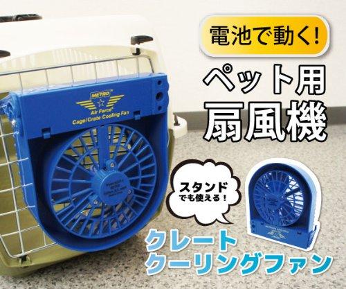 【扇風機】クレートクーリングファン【ペット用】