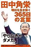 田中角栄 明日を生き抜く365日の言葉 (リンダパブリッシャーズの本)