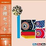 キング印鯉のぼり 鯉のぼり 室内用 室内 豆鯉セット 1m 13k-mame1