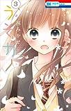 うそカノ 3 (花とゆめCOMICS)